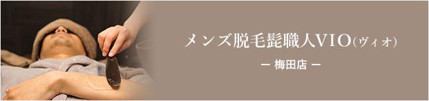 メンズ脱毛髭職人VIO(ヴィオ)梅田店