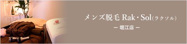 Rak・Sol 堀江店